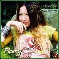 Plamy - ทบทวน.mp3