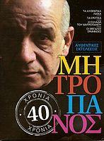 Dimitris Mitropnos-KLEI APOPSE I GITONIA.mp3