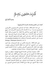 فوكوياما-،-هنتنغتون-و-الإسلام-2001.pdf