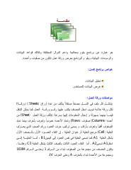 برنامج الإكسل - Excel.pdf