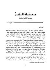 معضلة-الشر-بين-علم-الكلام-و-الفلسفة-محمد-بوهلال.pdf