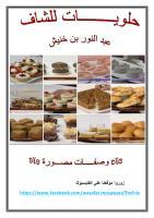 كتاب حلويات متنوعة ل عبد النور بن خنيش (1).pdf
