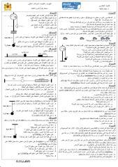 سلسلة 1 ميكانيك السنة 3.pdf