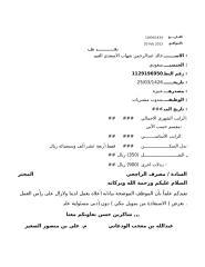 تعريف خالد العتيبي لبنك الراجحي.xls
