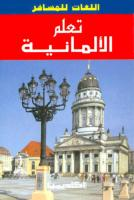 تعلم الألمانية.pdf