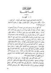 فتنة-الفلسفة-برتراند-راسل.pdf