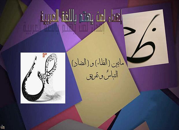 ▒░[ إهداء يهتم باللغة العربية