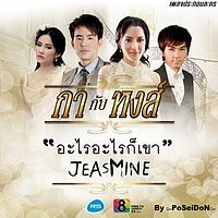 Jeasmine - อะไรอะไรก็เขา (เพลงประกอบละคร กากับหงส์).mp3