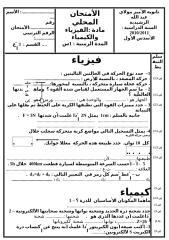 2010--2011الموحد.doc
