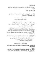 arabe_c.pdf