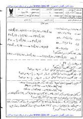 chemistry.kabarian{www.qiau.ir}.pdf