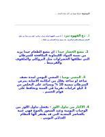 (2) حافظ_على_صحتك.doc