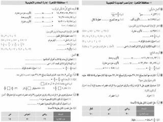 امتحانات 4ب حساب.pdf
