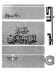 كتاب من اسرار الحياه و الكون.pdf