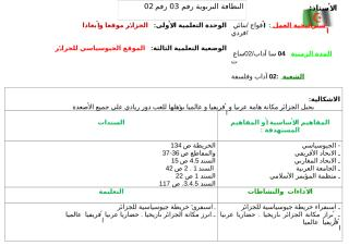 الموقع الجيوسياسي للجزائر.docx