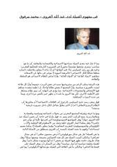 في مفهوم القبيلة لدى عبد الله العروي.docx