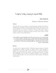 علاقة-اللسانيات-بالرياضيات-رهانات-أم-عقبات؟.pdf