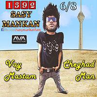 Sasy - Vay Cheghad Mastam Man.mp3
