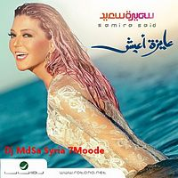 سميرة سعيد - محصلش حاجة 2015.mp3