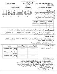 اختبار الفصل الثاني في الرياضيات للسنة الرابعة.doc