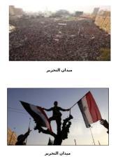 صور عن أحداث ثورة مصر 25 يناير.doc