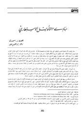 مبادئ-التاويل-الاستعماري-87.pdf