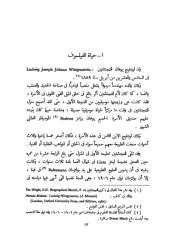 حياة-فتجنشتين-عزمي-إسلام.pdf
