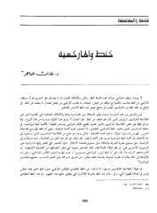 كانط-و-الماركسية-87.pdf