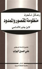 منظومة المقصور والممدود.pdf
