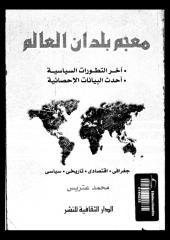 معجم  بلدان العالم بالأرقام   جغرافيا .. إقتصاد - تاريخ - سياسة.pdf