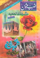 قربانی فضائل ومسائل.pdf