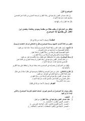 arabe_c (1).pdf