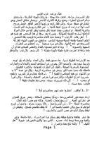 خيال ورعب  عرب فويس.pdf